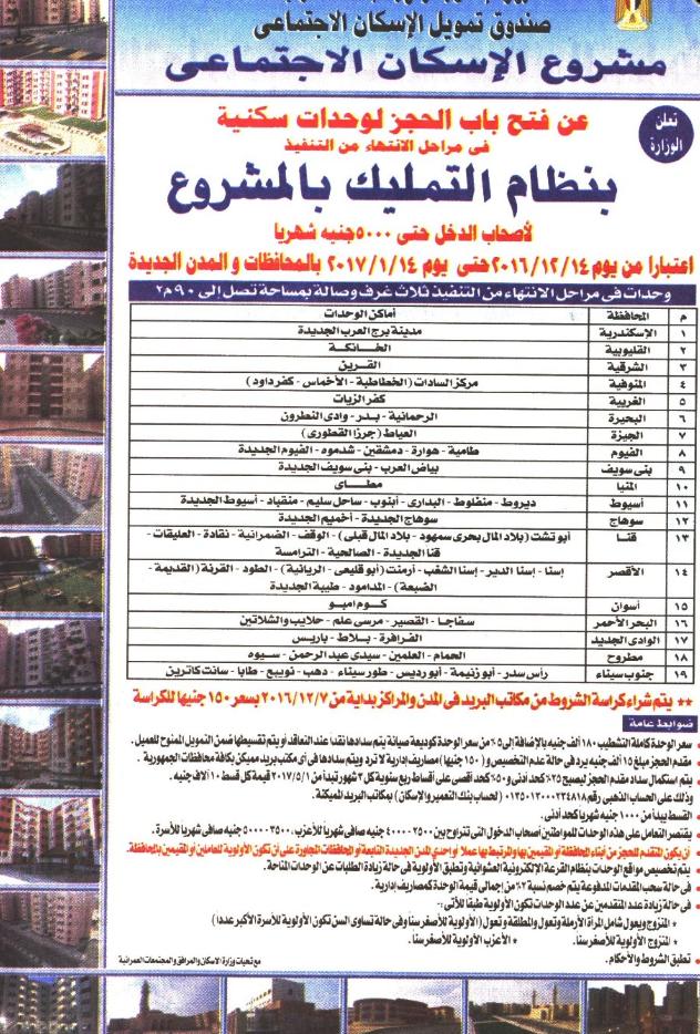 اعلان وزارة الاسكان والمجتمعات العمرانية عن فتح باب التقديم لشقق جديدة بالمحافظات والمدن الجديدة