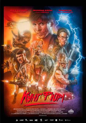 Кунґ Ф'юрі / Kung Fury (2015) українською онлайн