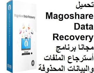 تحميل Magoshare Data Recovery 3-2 مجانا برنامج أسترجاع الملفات والبيانات المحذوفة