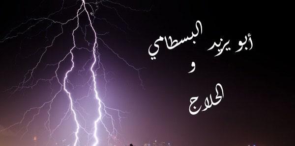 كلمات سيدي عبد القادر الجيلاني في الحلاج والبسطامي