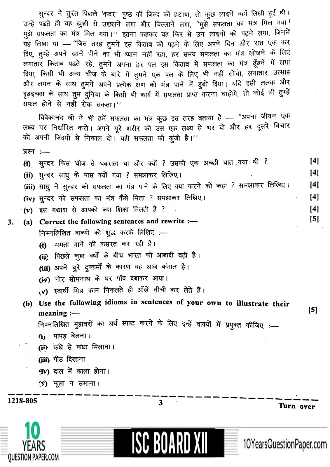 ISC Board 2018 class 12th Hindi question paper Download page-03