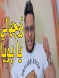 Cheb Mourad 2018 Zawajhali Ya Bouya