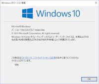 blog.fujiu.jp Windows10 Creators Update にアップデートして変わったこと