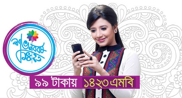 Grameenphone 1423MB internet at 99Tk