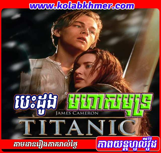 Besdong Moha Samoth Hollywood Movies ,Titanic (1997) Speak Khmer