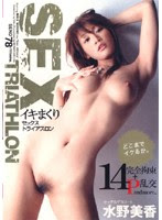 (Re-upload) SEND-78 イキまくり セックス・トラ
