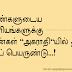 Pengal Kavithai | Tamil Kavithai