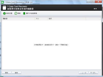 MicroSD記憶卡、各種儲存卡專用資料救援軟體,7-Data Card Recovery V1.4 繁體中文綠色免安裝版!