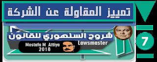 شروح السنهوري- الوسيط ج 7  المقاولة