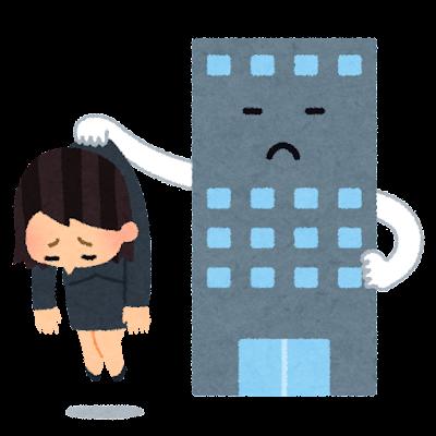 リストラ・解雇のイラスト(女性)