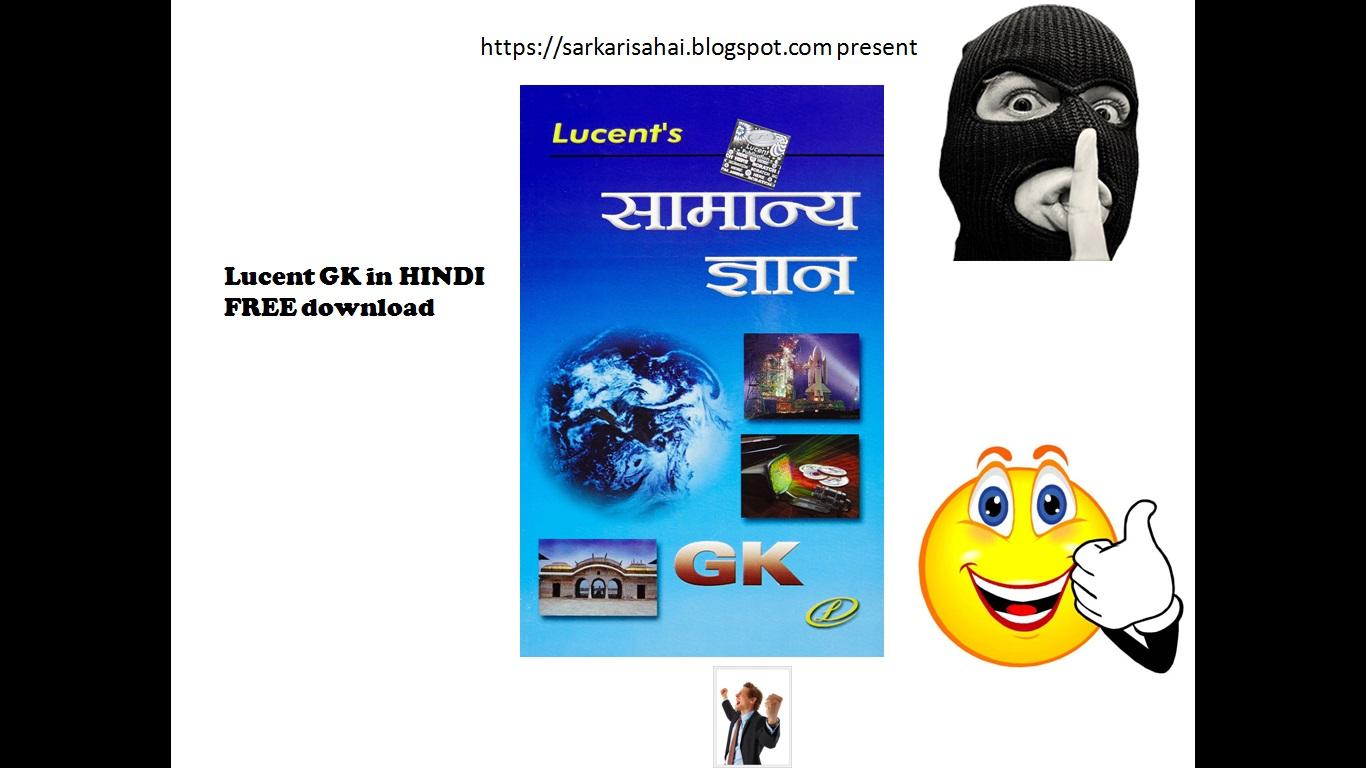 Ssc Cgl Gk Book