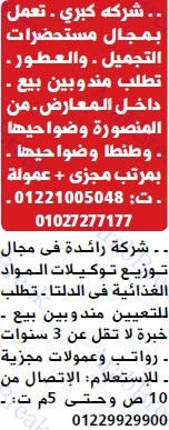 وظائف وسيط الدلتا - موقع عرب بريك