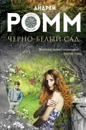 Андрей Ромм. Черно-белый сад