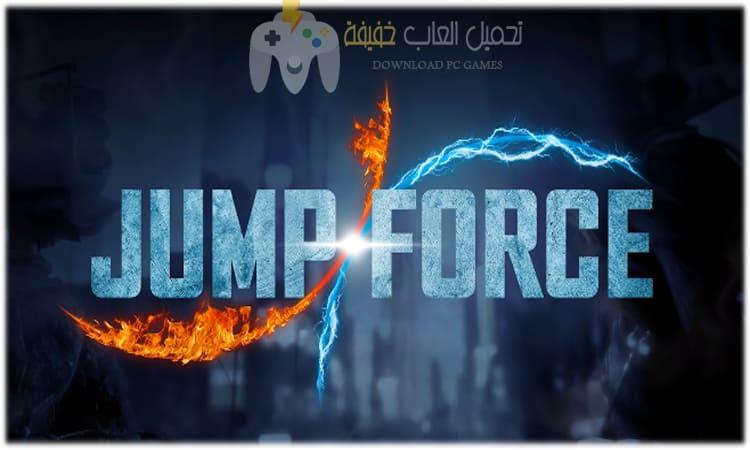 تحميل لعبة Jump Force للكمبيوتر مضغوطة برابط مباشر