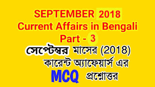 current affairs - September-2018 mcq in bengali part-3