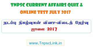 Tnpsc Current Affairs Quiz Online Test 2017