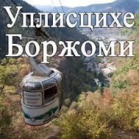 Экскурсия в Уплисцихе и Боржоми
