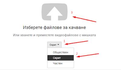 YouTube, настройки за качване на видеоклип