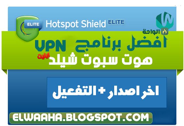 تحميل افضل برنامج  VPN هوت سبوت شيلد في بي ان Hotspot Shield ELITE  اخر اصدار مع شرح التفعيل