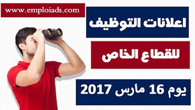 اعلانات التوظيف للقطاع الخاص يوم 16 مارس 2017