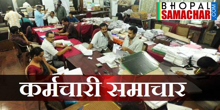 employee news bhopalsamachar.com