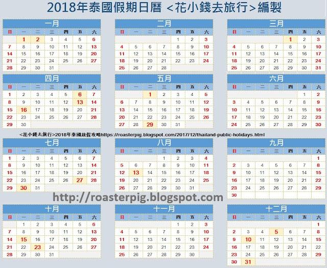 2018年泰國日曆-花小錢去旅行製作