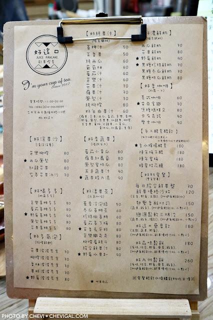 IMG 1645 - 台中西屯│好這口。中科商圈新店再一發。多種清新果汁與下午茶。口味清爽不甜膩