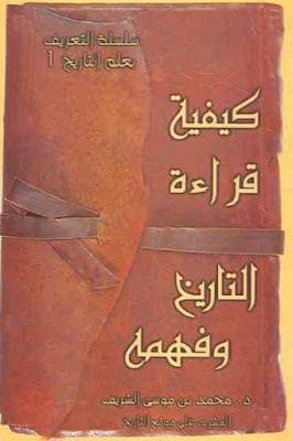 تحميل كتاب كيفية قراءة التاريخ وفهمه pdf محمد بن موسى الشريف