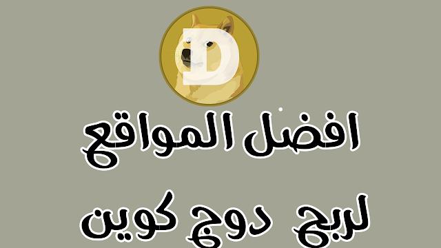 Free Dogecoin افضل المواقع لربح  دوج كوين  💰 مجانا  ولا يوجد حد ادني للسحب صادق💯 ✅