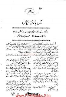 Mein Haari Saiyaan Novel By Sadia Sethi