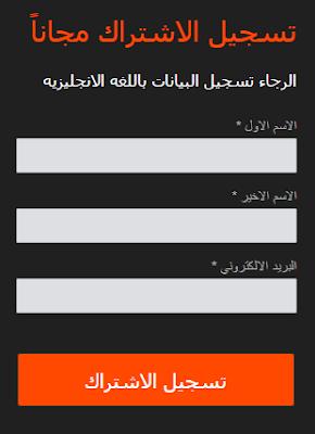 شرح التسجيل لمتابعة ندوة بايونير المجانبة عبر الانترنت حول العمل على الانترنت للدول العربيه