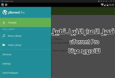 تحميل-الاصدار-الاخير-لـ-تطبيق-uTorrent-Pro-للاندرويد-مجانا-uTorrent-P-APK