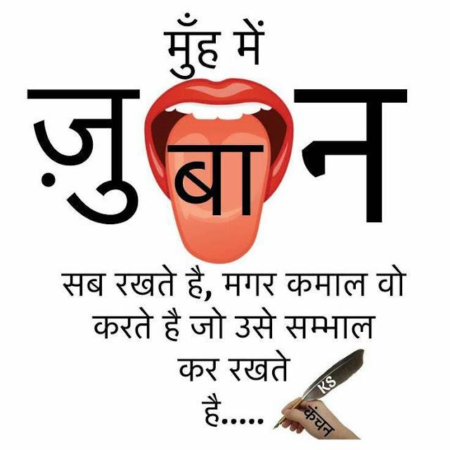 Hindi Shayari Collection | munh mein jubaan sab rakhate hai,  magar kamaal vo karate hai  jo use sambhaal kar rakhate hai....