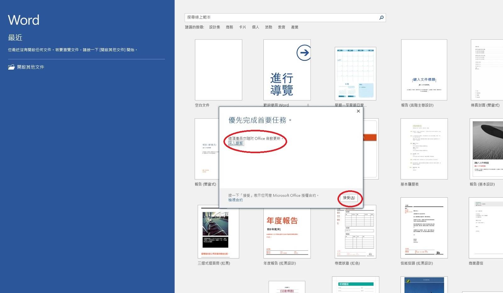 軟件集中: Microsoft Office 2016