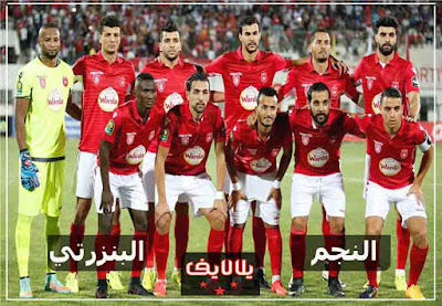 مشاهدة مباراة النجم الساحلى والبنزرتى اليوم بث مباشر فى الدورى التونسى