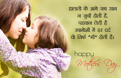 Happy Mothers Day Shayari Status in Hindi