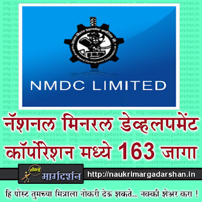 nmdc recruitment, government jobs, central government jobs
