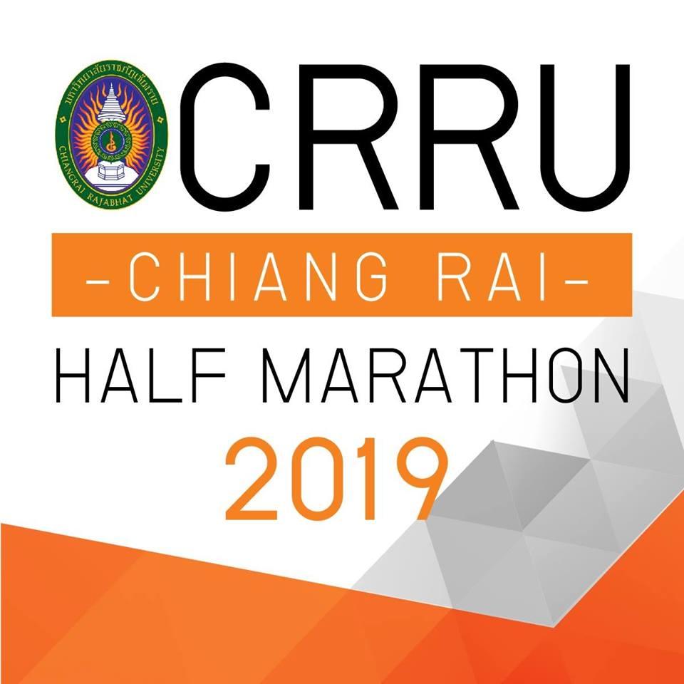 งานวิ่ง CRRU Chiang Rai Half Marathon 2019 - CRRU เชียงราย ฮาล์ฟ มาราธอน