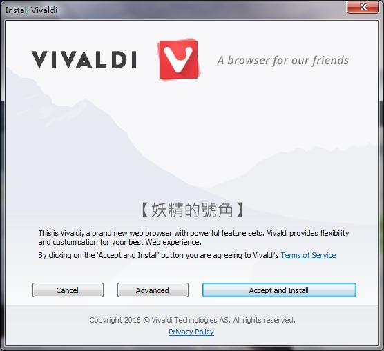 2 - [推薦] 更快、更省記憶體!Vivaldi - 比Chrome更棒的瀏覽器