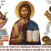 ΚΥΡΙΕ ΗΜΩΝ ΙΗΣΟΥ ΧΡΙΣΤΕ ΕΛΕΗΣΟΝ ΗΜΑΣ!!''ΑΔΕΛΦΟΙ ΜΟΥ ΜΕ ΔΥΟ ΤΡΟΠΟΥΣ ΜΠΟΡΕΙΣ ΝΑ ΛΑΒΕΙΣ ΟΥΡΑΝΙΑ ΒΟΗΘΕΙΑ ΚΑΙ ΠΡΟΣΤΑΣΙΑ''!!Αγίου Νικοδήμου Αγιορείτου