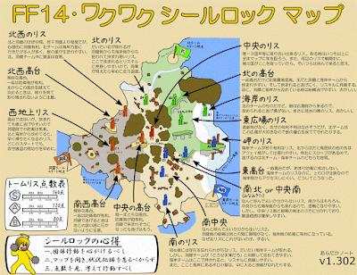 ワクワクシールロックマップ FF14 シールロック 地図 マップ