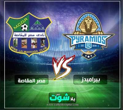 مشاهدة مباراة بيراميدز ومصر المقاصة بث مباشر اليوم 30-4-2019 في الدوري المصري