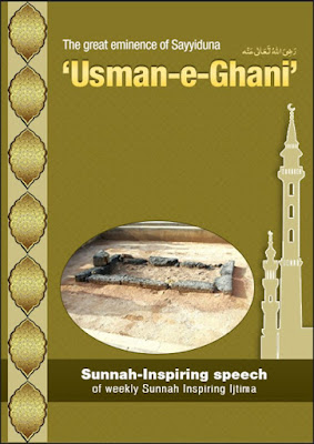 Download: The Great Eminence of Usman-e-Ghani pdf in English