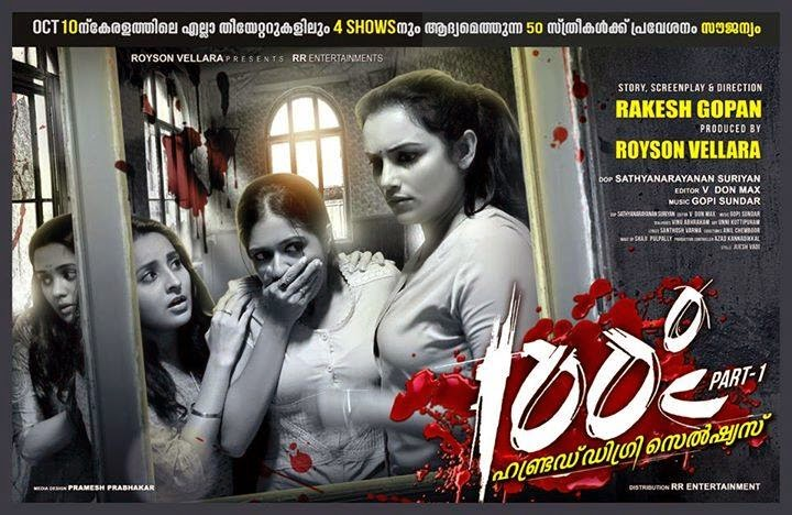 Free tickets for women of '100 Degree Celsius' movie