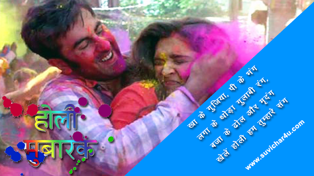 Holi Quotes and twitter images