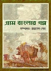 গ্রাম-বাংলার-গল্প