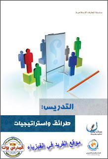 تحميل كتاب طرائق واستراتيجيات التدريس pdf برابط مباشر، أنواع طرق التدريس ، تصنيف طرق التدريس، أسلوب التدريس، كتب للتدريس بروابط تحميل مباشرة مجانا