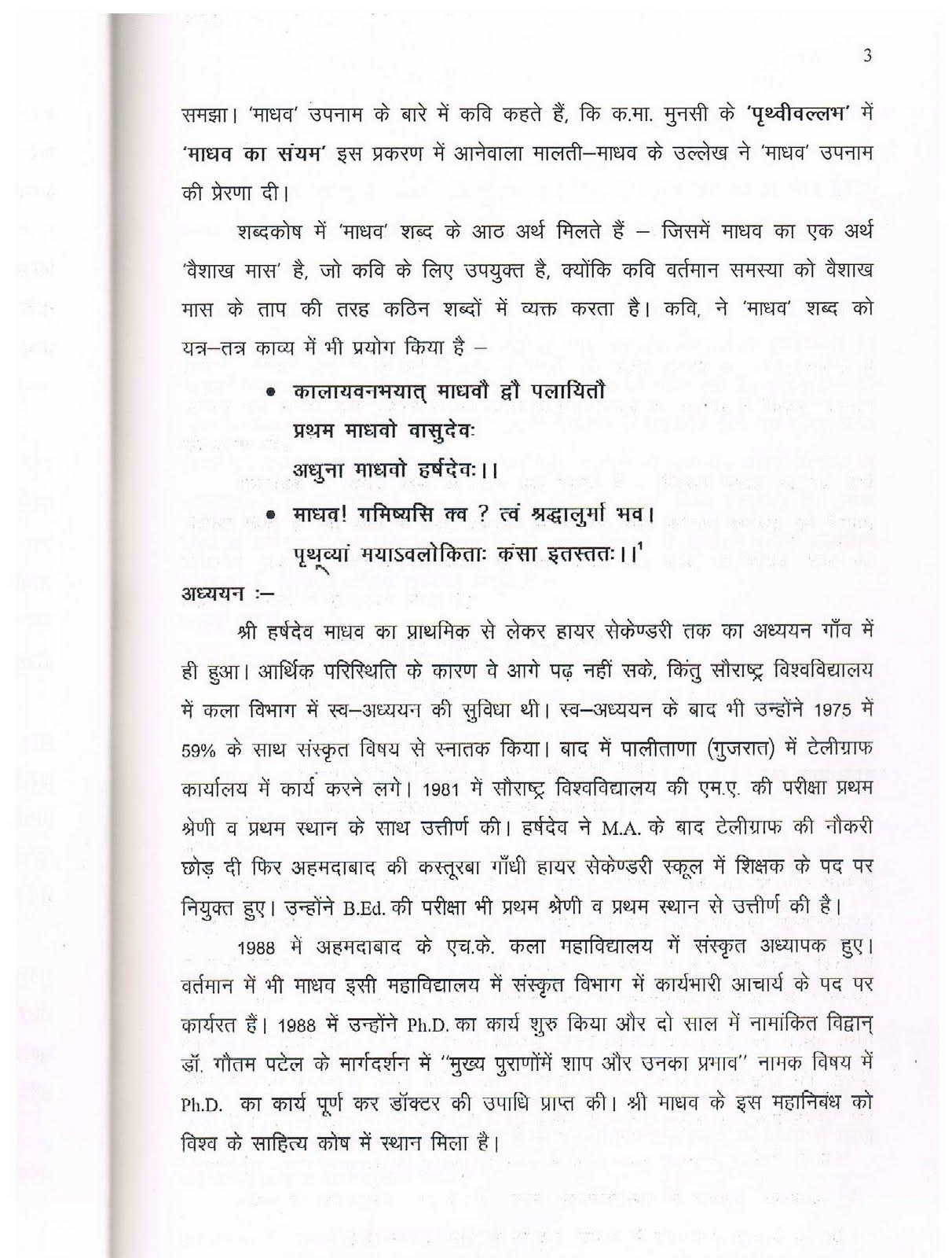 mera parichay essay in sanskrit