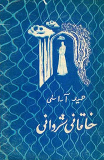 خاقانی شروانی ( زندگی و میراث ادبی) - حمید آراسلی