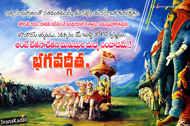 telugu bhagavad gita quotes, indian spiritual book bhagavad gita messages in telugu, lord krishna speaches in telugu